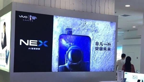 突破未来之作!vivo NEX正式宣布:6月12日上海见