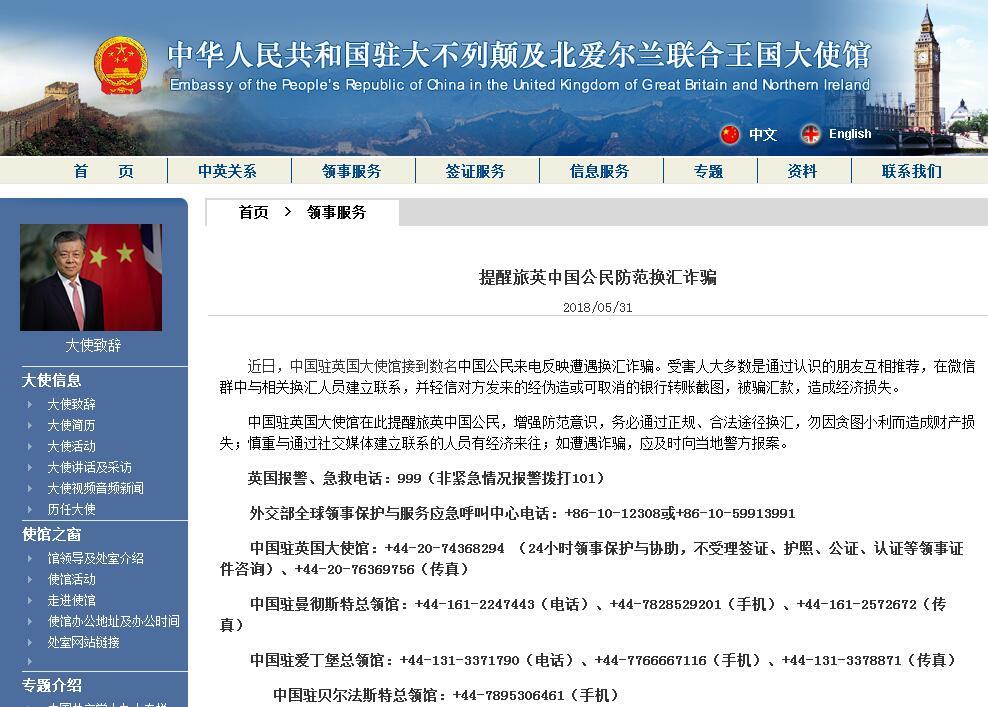 数名在英中国公民遇换汇诈骗损失钱财 使馆发提醒