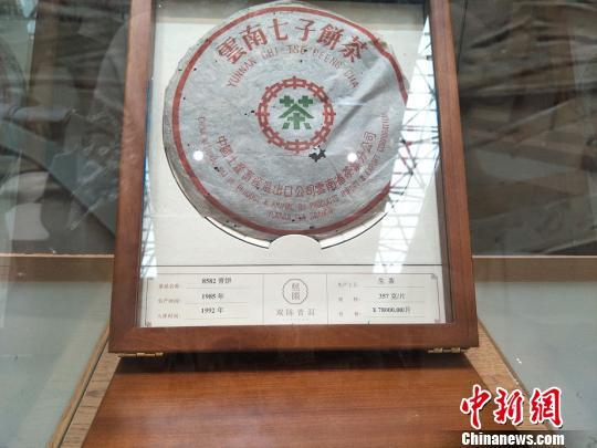 东莞国际茶业博览会1日在广东东莞开幕。图为展出1985年的云南七子茶饼 李纯 摄