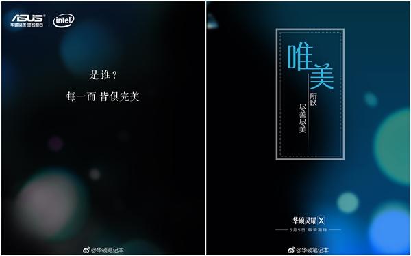 盖尔加朵代言 华硕新灵耀X笔记本来了:台北电脑展发