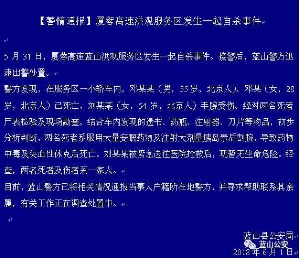 北京一家三口在湖南自杀2死1伤_此前在海南自杀被解救