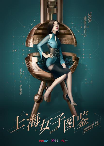 专访|《上海女子图鉴》导演程亮:希望拍出都市的温度