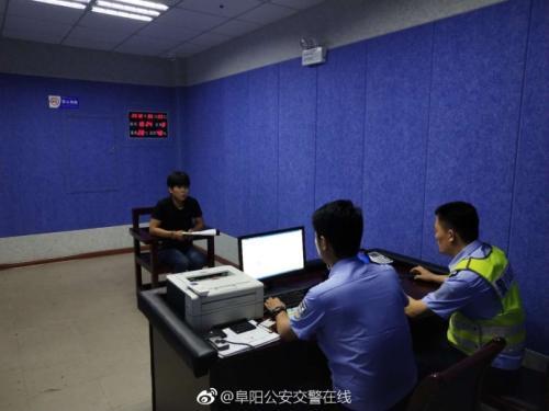 图片来源:阜阳公安交警在线