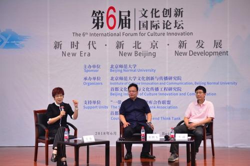 6月2日,第六届文化创新国际论坛在北京师范大学开幕。