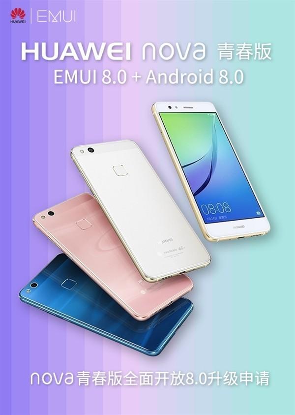 华为nova青春版获EMUI 8.0更新 不限量