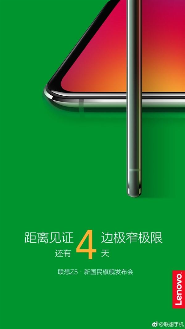 6月5日发布!联想新旗舰Z5预告:2代全面屏 极致屏占比