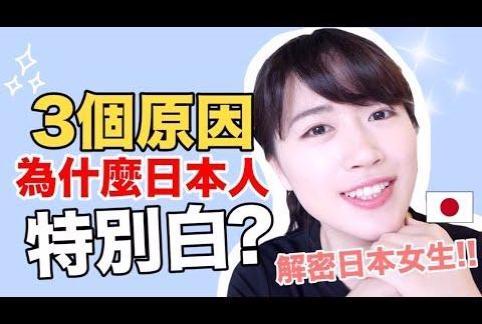 日本人为什么超级白的3个原因!! 你有做到几项?