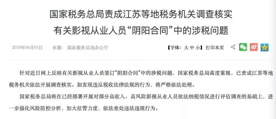 """崔永元道歉:""""4天6000万""""与范冰冰无关 那这份合同是谁的"""