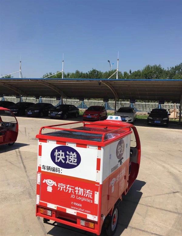 刘强东晒京东最新太阳能快递车:一年可减少一万吨碳排放