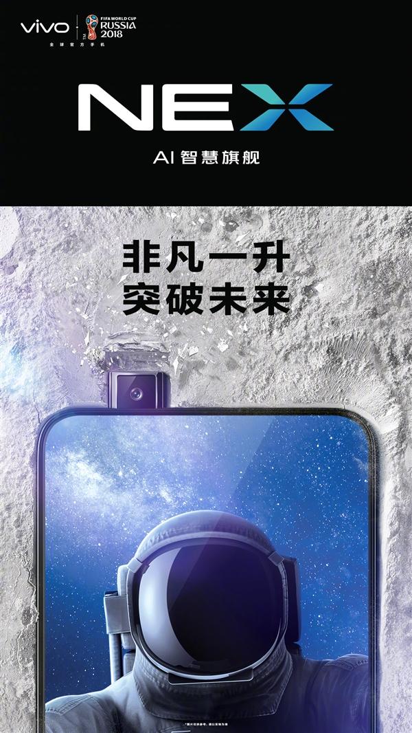 vivo NEX曝光:6月12日上海发布