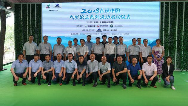 斯巴鲁携手森林中国 开启31座森林第6季