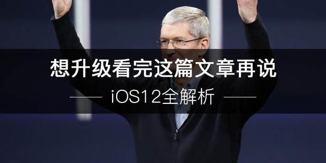 iOS12全解析 想升级看完这篇文章再说