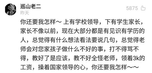媒体:公布成绩虽不妥,家长动辄威胁告状更寒