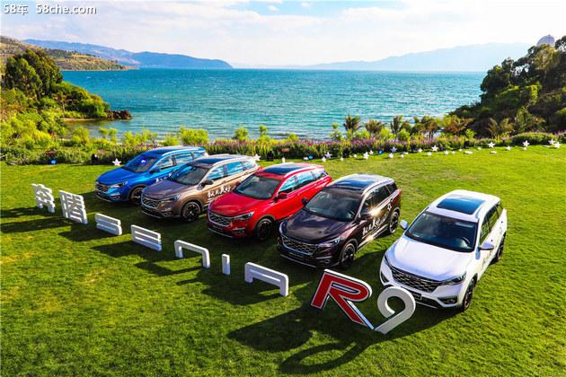 驭见美好 新一汽奔腾SENIA R9正式上市