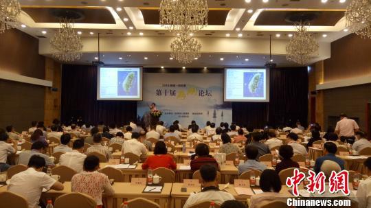 """第十届""""西湖-日月潭""""两湖论坛在杭州开幕。 张煜欢 摄"""