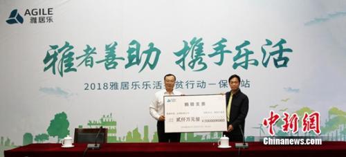雅居乐集团向保山市人民政府捐赠2000万元扶贫资金