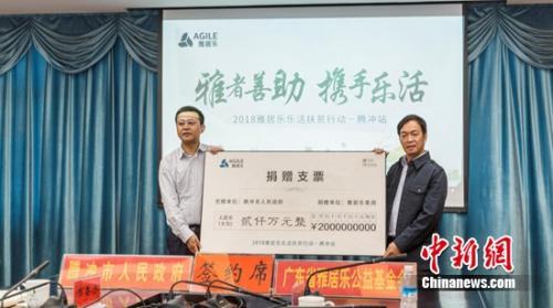 雅居乐集团向腾冲市人民政府捐赠2000万元扶贫资金