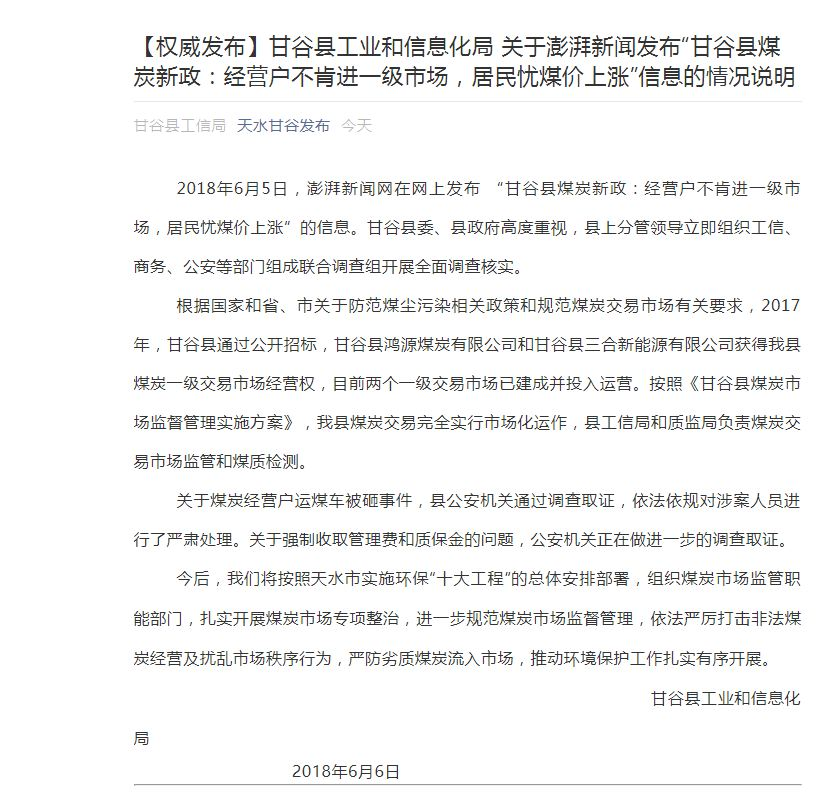 甘肃甘谷县工信局回应澎湃报道:将进一步规范煤炭市场监管