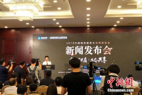 2018商务世界?中国商务服务大会暨展览会新闻发布会现场。 程春雨 摄