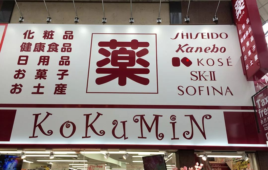 日本药妆店怎么买最便宜?最强攻略在此!