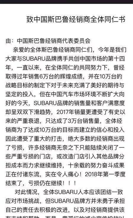 与经销商各怀鬼胎,斯巴鲁在中国持续低迷,顽固不化是主因
