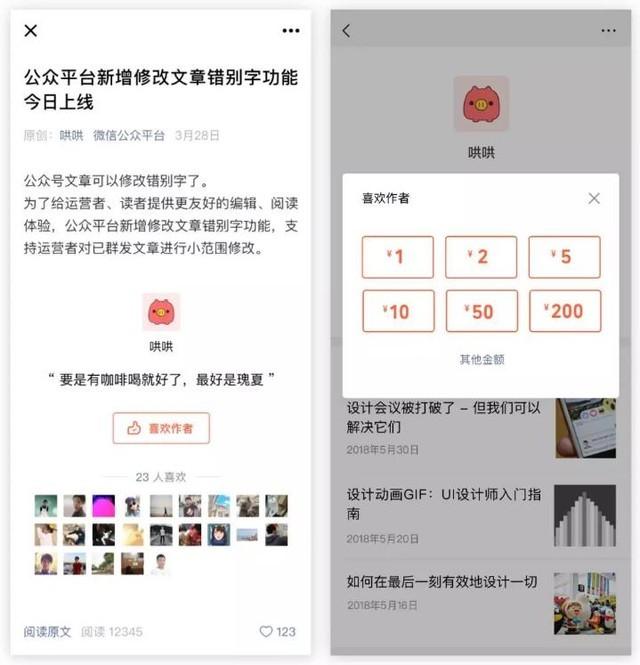 微信公众号赞赏功能回归 苹果iOS也支持