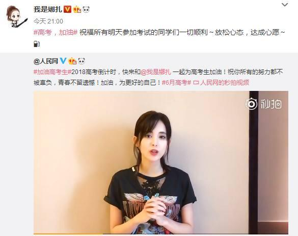 高考在即群星送祝福:蒋欣最暖心 岳云鹏最搞笑!