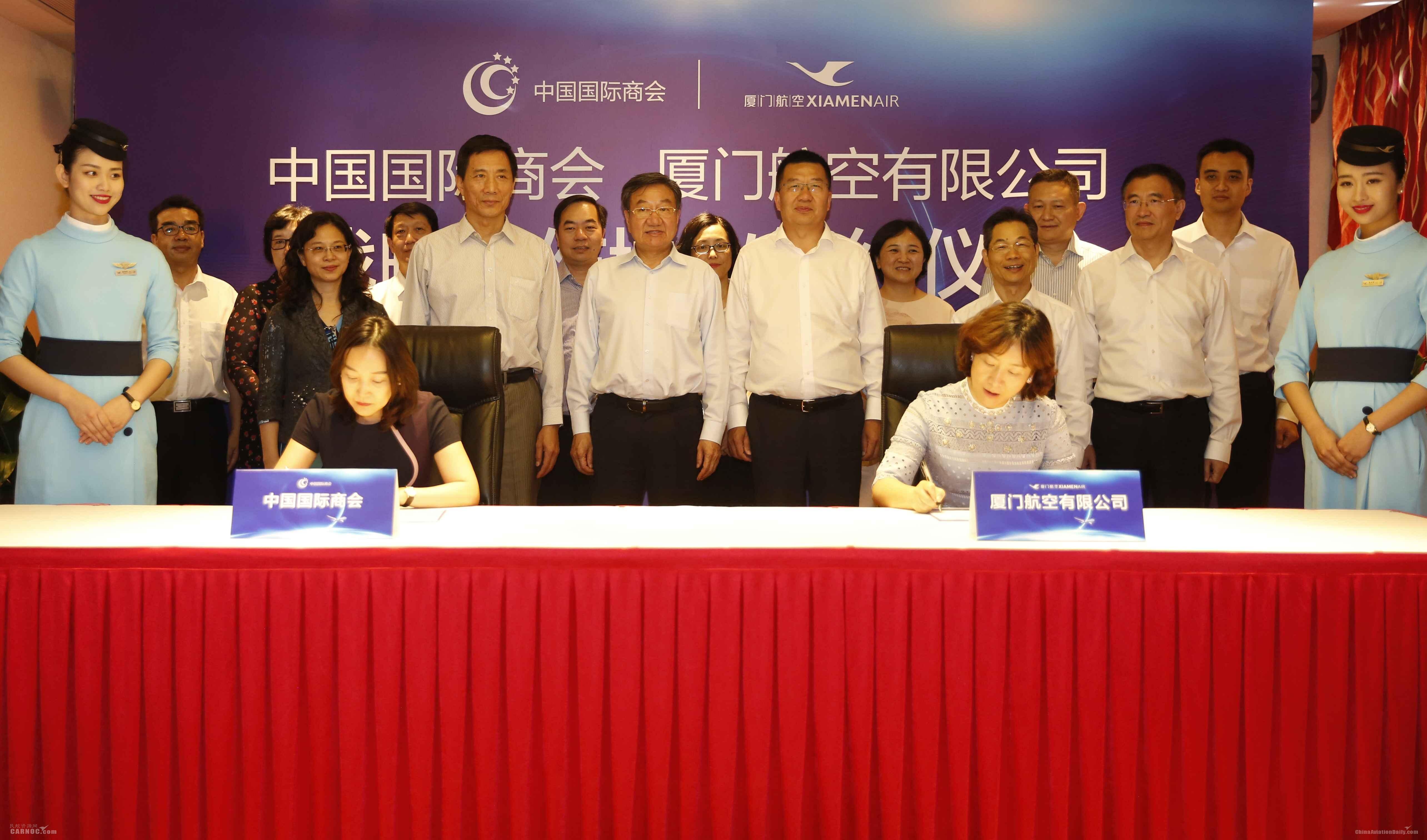 凤凰网:厦门航空与中国国际商会签署战略合作协议