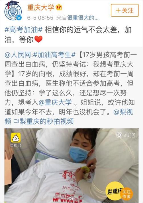 重庆17岁少年考前查出白血病:抱歉,我要缺席高考了