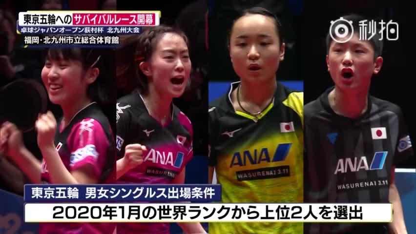 日本女乒狂喜!10人进正赛主场扬威