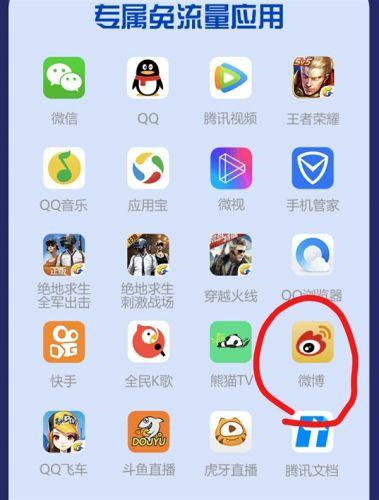 腾讯王卡新增免流软件:微博随便刷