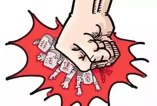 扬州奖励举报非法集资,须提供真实个人信息,具体线索证据图片
