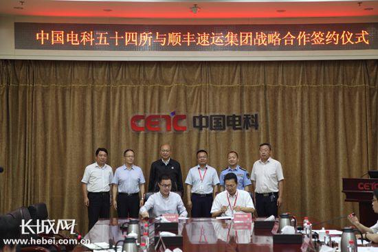 中国电科54所与顺丰无人机合作