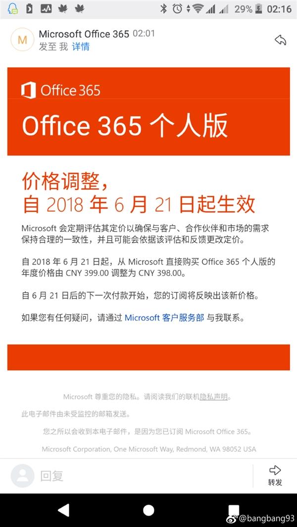 微软宣布Office 365个人版价格调整:降价1元