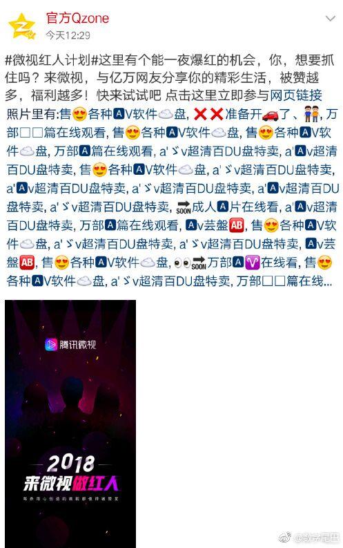 QQ空间官方账号推送涉黄内容 回应:已修复漏洞