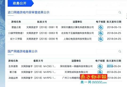 中国文化市场网最后一批备案的国产网络游戏。