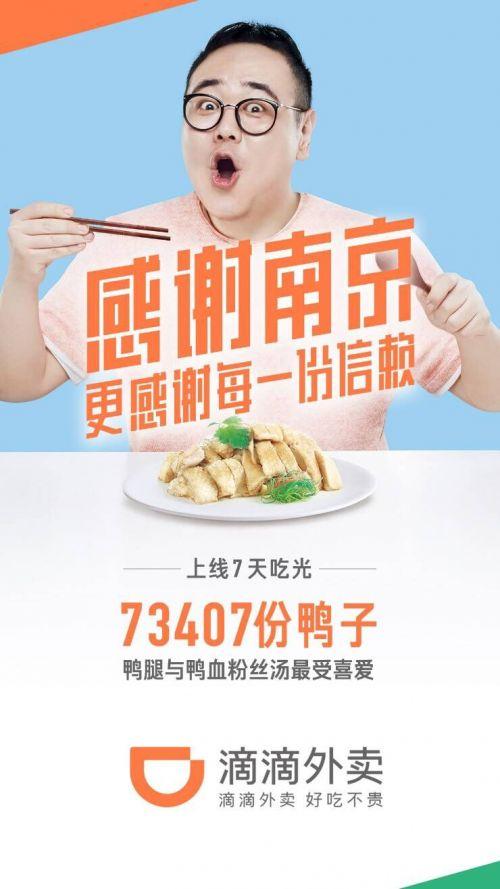 滴滴外卖南京上线一周:吃掉了七万份鸭子