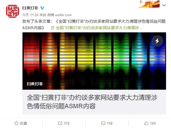 网易云音乐、B站被约谈:清理低俗ASMR内容