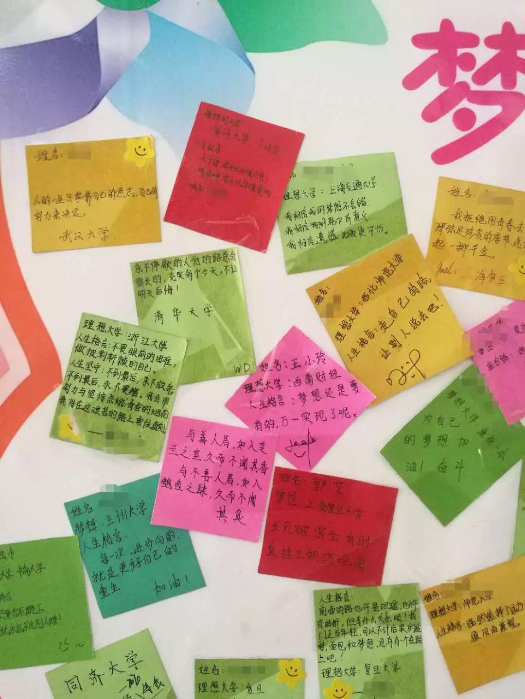教室墙上贴着的梦想卡片,上面写着学生们的理想大学和人生格言.