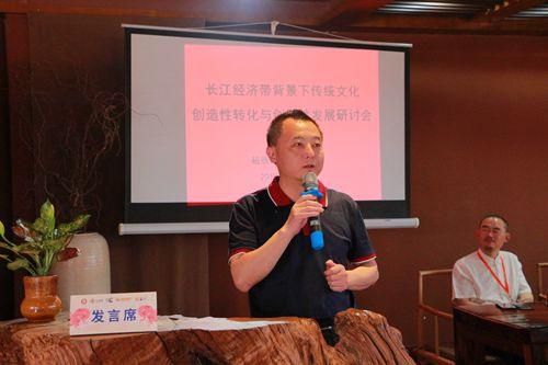 长江经济带背景下传统文化创造性转化与创新性发展研讨会举行