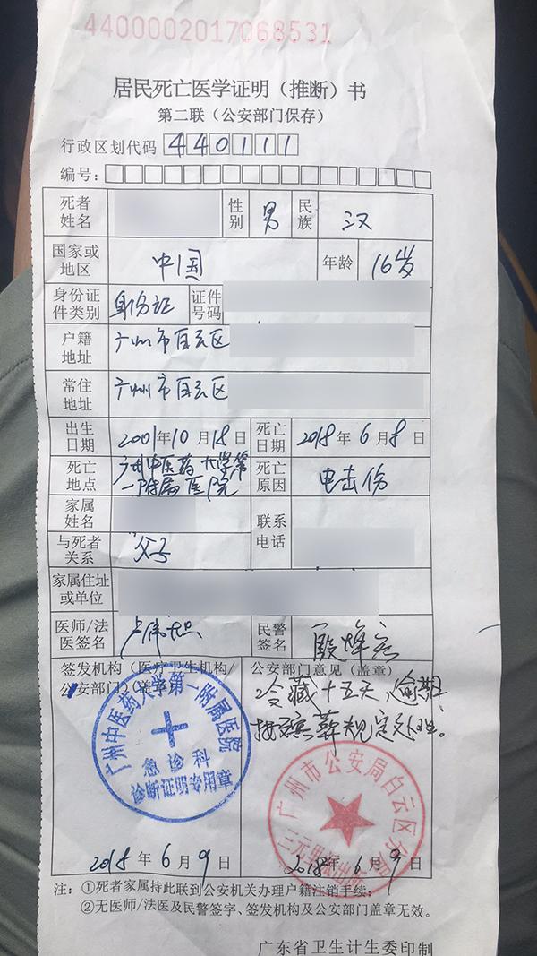 广州学生暴雨遇难:医院称遭电击伤 官方称无触电痕迹