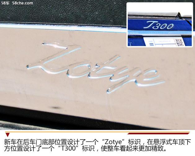 众泰T300 EV实拍 续航里程可达250公里