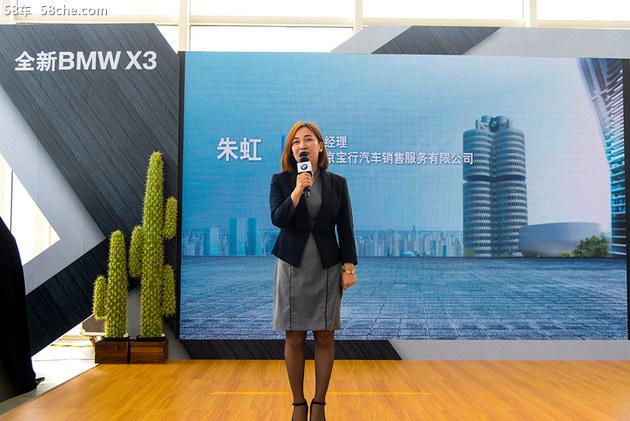 全新宝马X3北京上市 售39.98-58.58万