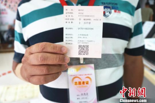 60岁生日当天,曲郑安完成最后一次献血,拿到最后一份献血证。 韩章云摄