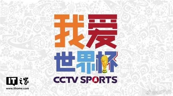 世界杯大幕开启,微博与央视体育正式达成官方合作