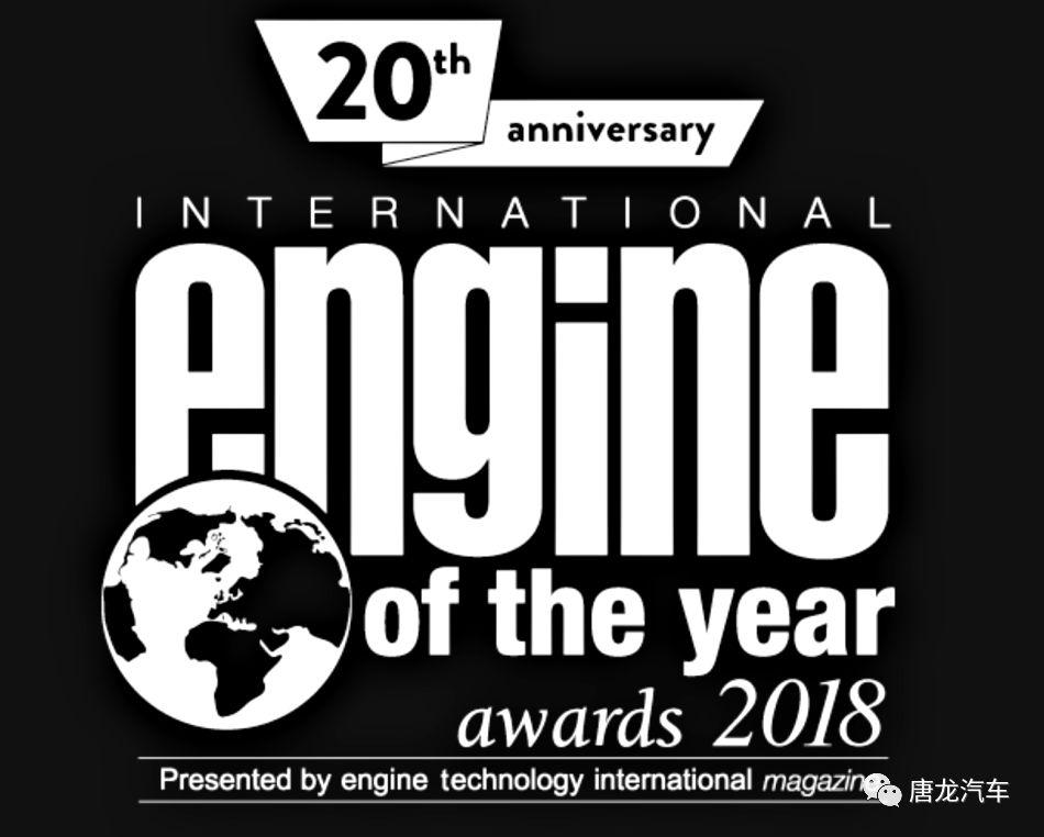 「资讯」2018年度国际引擎大奖揭晓!法拉利连续