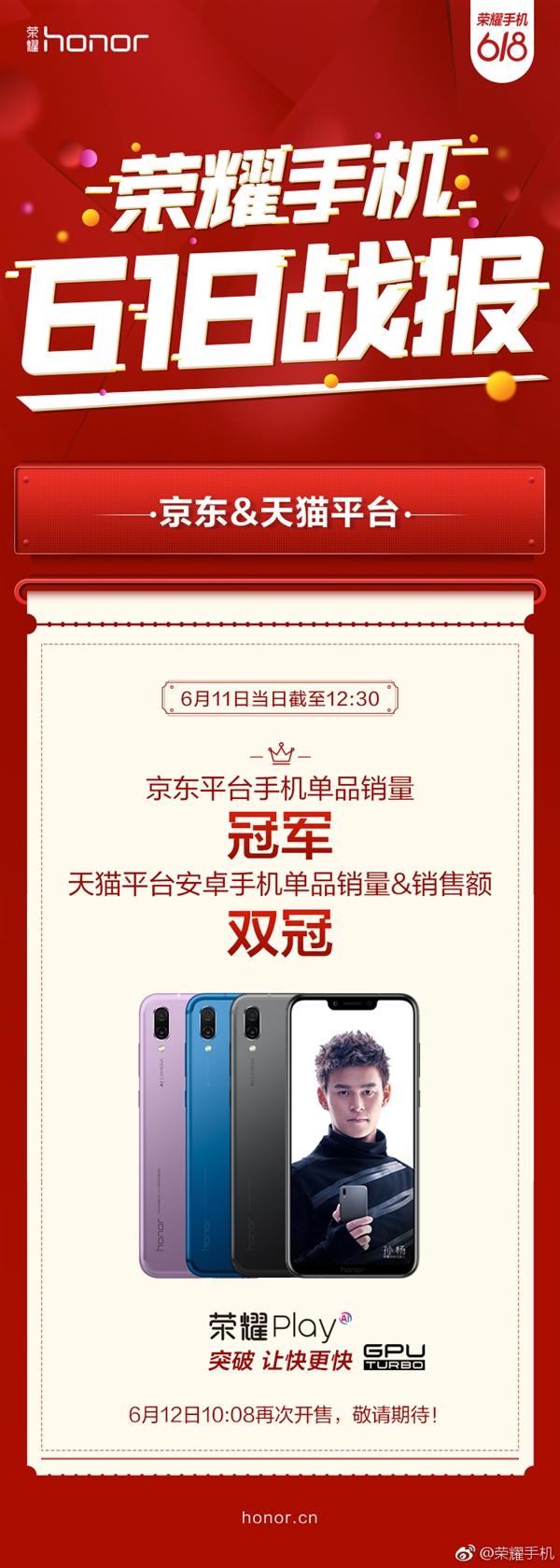 荣耀Play斩获京东手机单品销量冠军