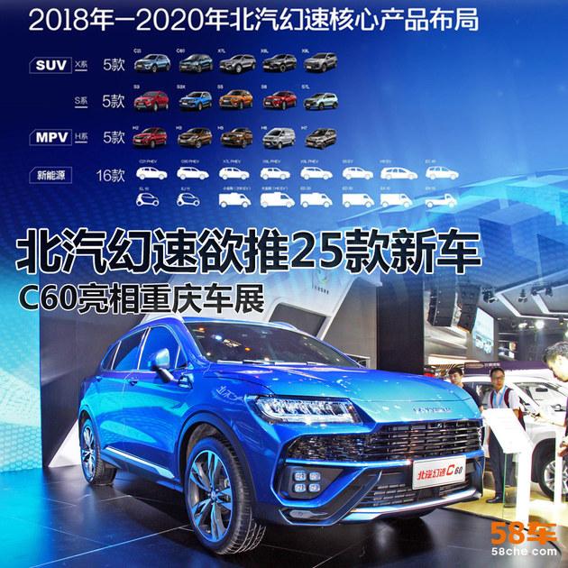 北汽幻速欲推25款新车 C60亮相重庆车展