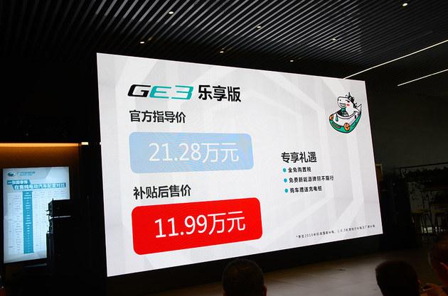 補貼後售11.99萬元 傳祺GE3樂享版上市