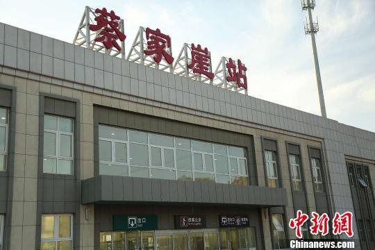"""""""蔡家崖号""""列车将于6月21日正式开通。 胡龙 摄"""